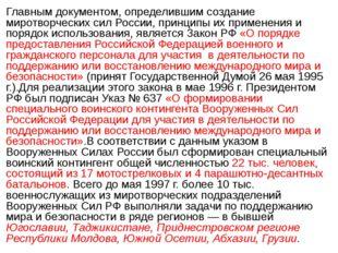 Главным документом, определившим создание миротворческих сил России, принципы