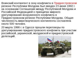 Воинский контингент в зону конфликта в Приднестровском регионе Республики Мол