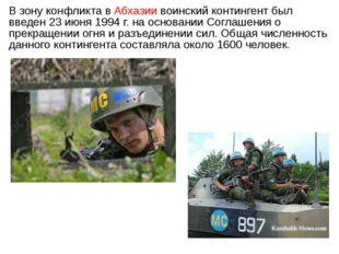 В зону конфликта в Абхазии воинский контингент был введен 23 июня 1994 г. на