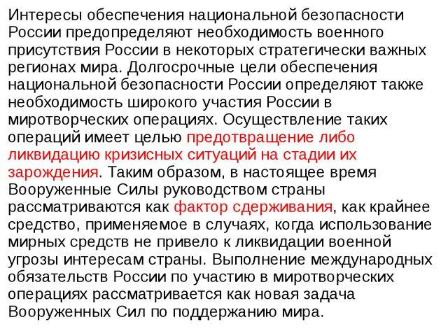 Интересы обеспечения национальной безопасности России предопределяют необходи...