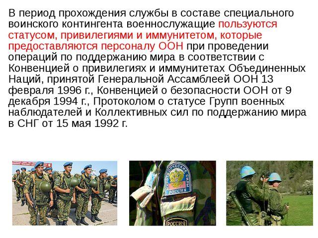 В период прохождения службы в составе специального воинского контингента воен...