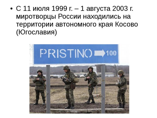 С 11 июля 1999 г. – 1 августа 2003 г. миротворцы России находились на террито...