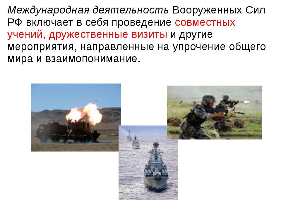 Международная деятельность Вооруженных Сил РФ включает в себя проведение совм...