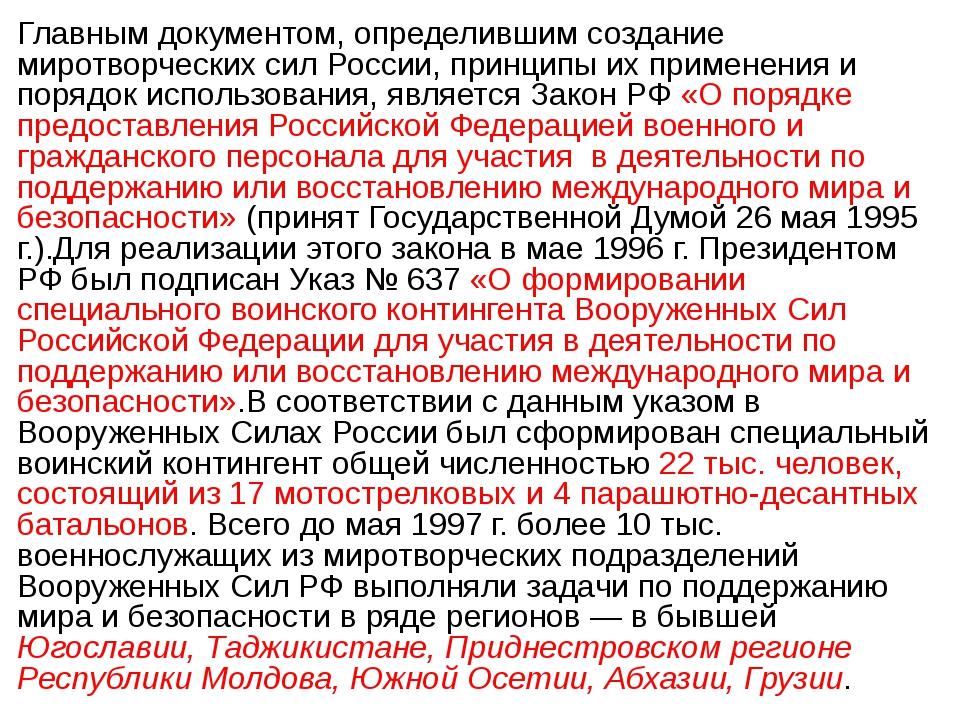 Главным документом, определившим создание миротворческих сил России, принципы...