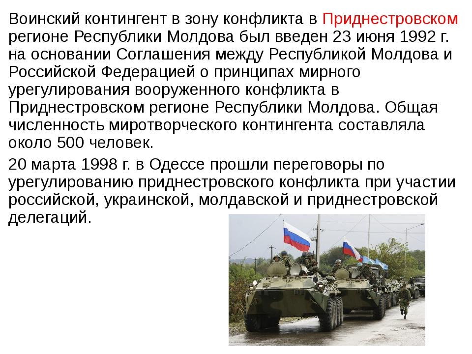 Воинский контингент в зону конфликта в Приднестровском регионе Республики Мол...