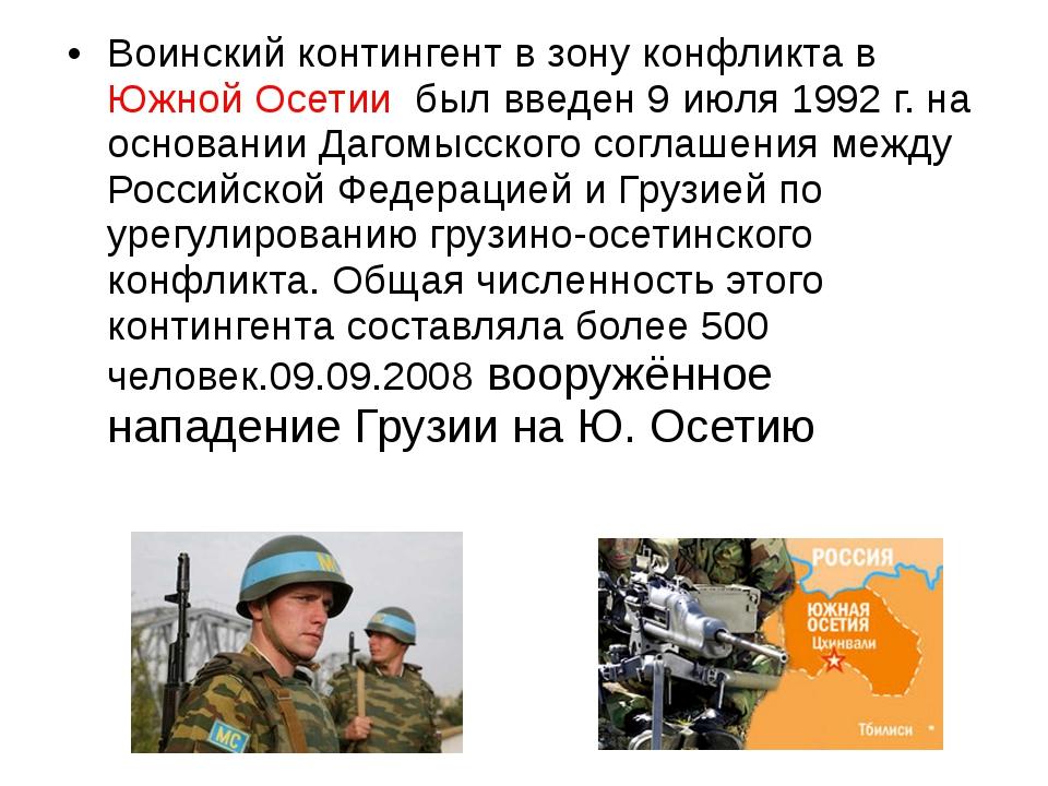 Воинский контингент в зону конфликта в Южной Осетии был введен 9 июля 1992 г....