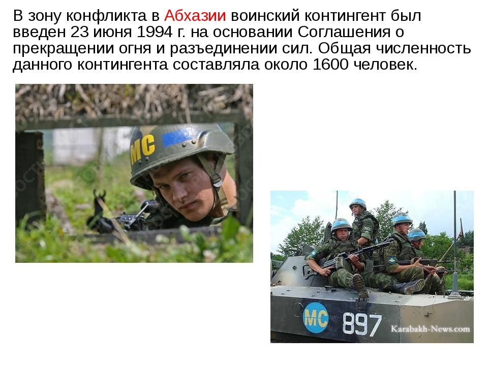 В зону конфликта в Абхазии воинский контингент был введен 23 июня 1994 г. на...