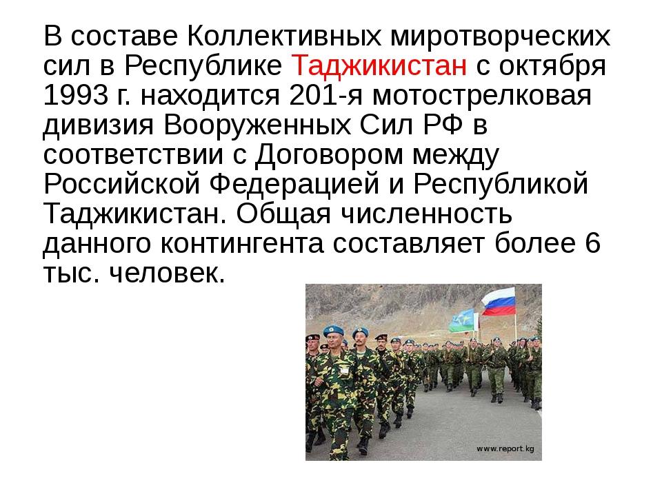 В составе Коллективных миротворческих сил в Республике Таджикистан с октября...