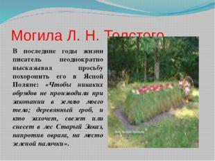 Могила Л. Н. Толстого В последние годы жизни писатель неоднократно высказывал