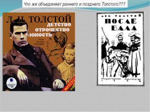 Что же объединяет раннего и позднего Толстого???