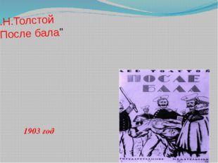 """1903 год Л.Н.Толстой """"После бала"""""""