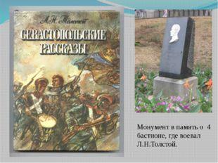 Монумент в память о 4 бастионе, где воевал Л.Н.Толстой.