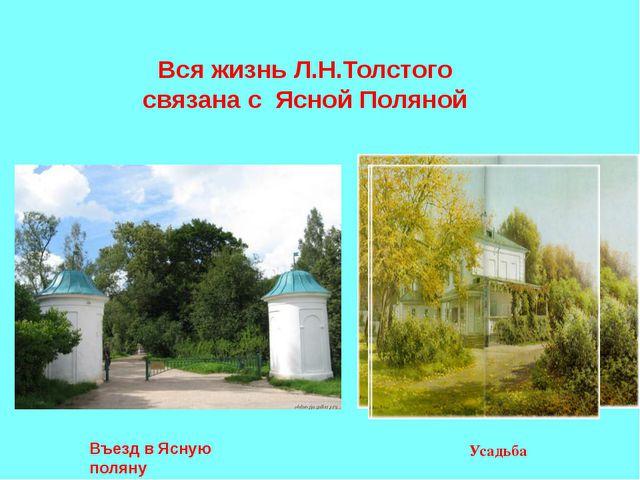 Усадьба Вся жизнь Л.Н.Толстого связана с Ясной Поляной Въезд в Ясную поляну