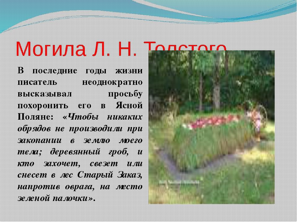 Могила Л. Н. Толстого В последние годы жизни писатель неоднократно высказывал...