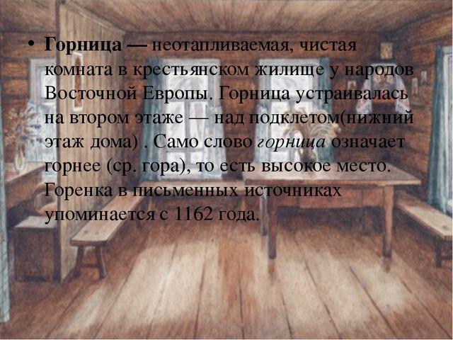 Горница — неотапливаемая, чистая комната в крестьянском жилище у народов Вос...