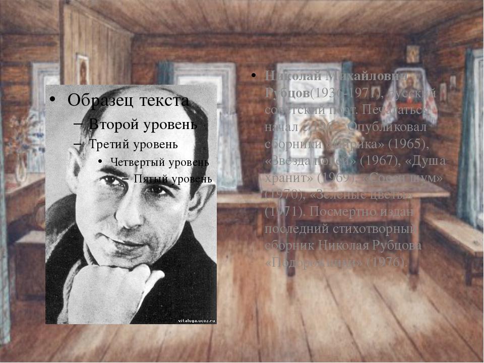 Николай Михайлович Рубцов(1936-1971), русский советский поэт.Печататься нач...