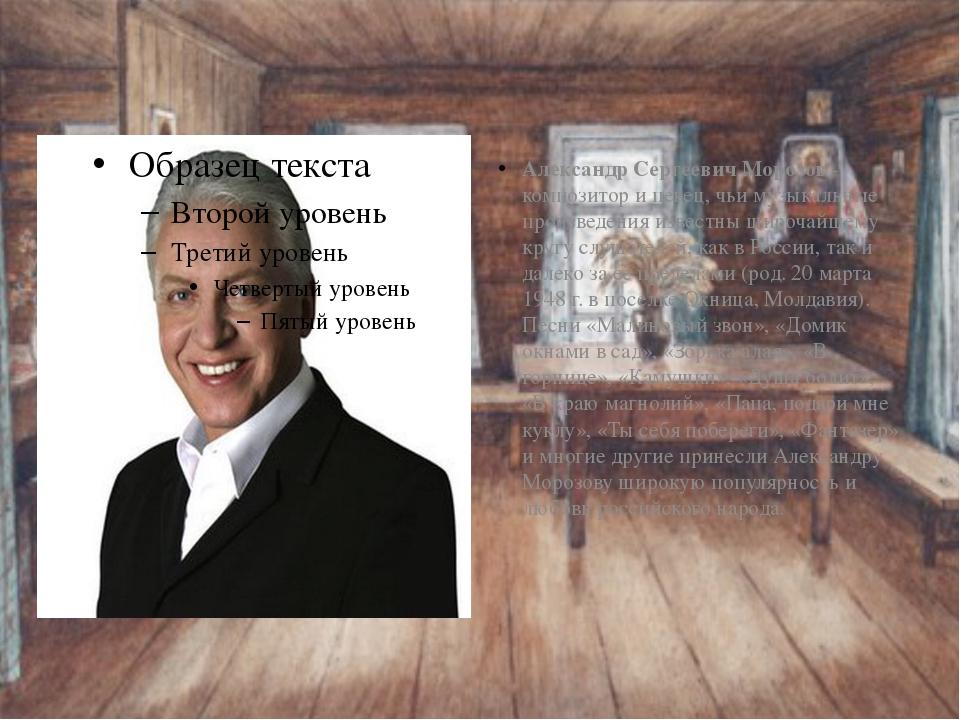 Александр Сергеевич Морозов - композитор и певец, чьи музыкальные произведен...