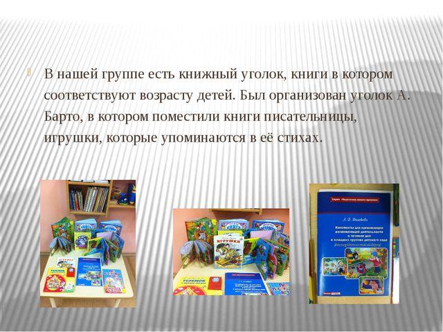 В нашей группе есть книжный уголок, книги в котором соответствуют возрасту де...