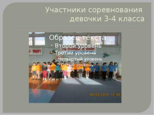 Участники соревнования девочки 3-4 класса