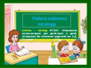 учитель – логопед ФГБОУ «Ивановская школа-интернат для детей-сирот и детей, о
