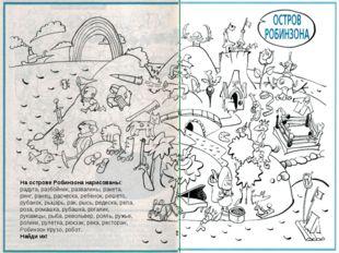 На острове Робинзона нарисованы: радуга, разбойник, развалины, ракета, ринг,