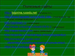 Полезные сайты http://logorina.rusedu.net (Матыкина И.А.) http://www.logoped.