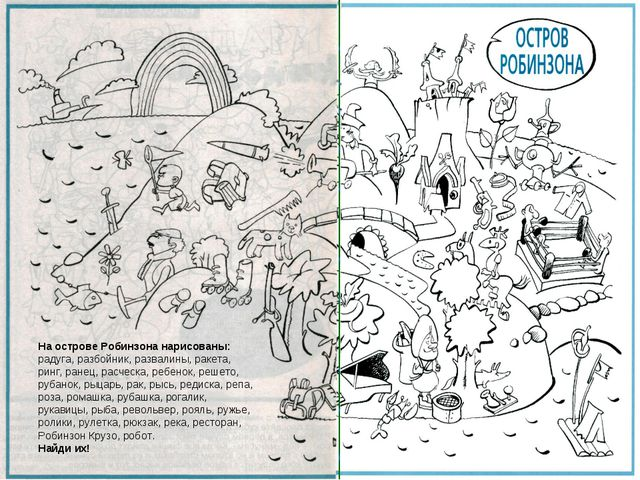 На острове Робинзона нарисованы: радуга, разбойник, развалины, ракета, ринг,...