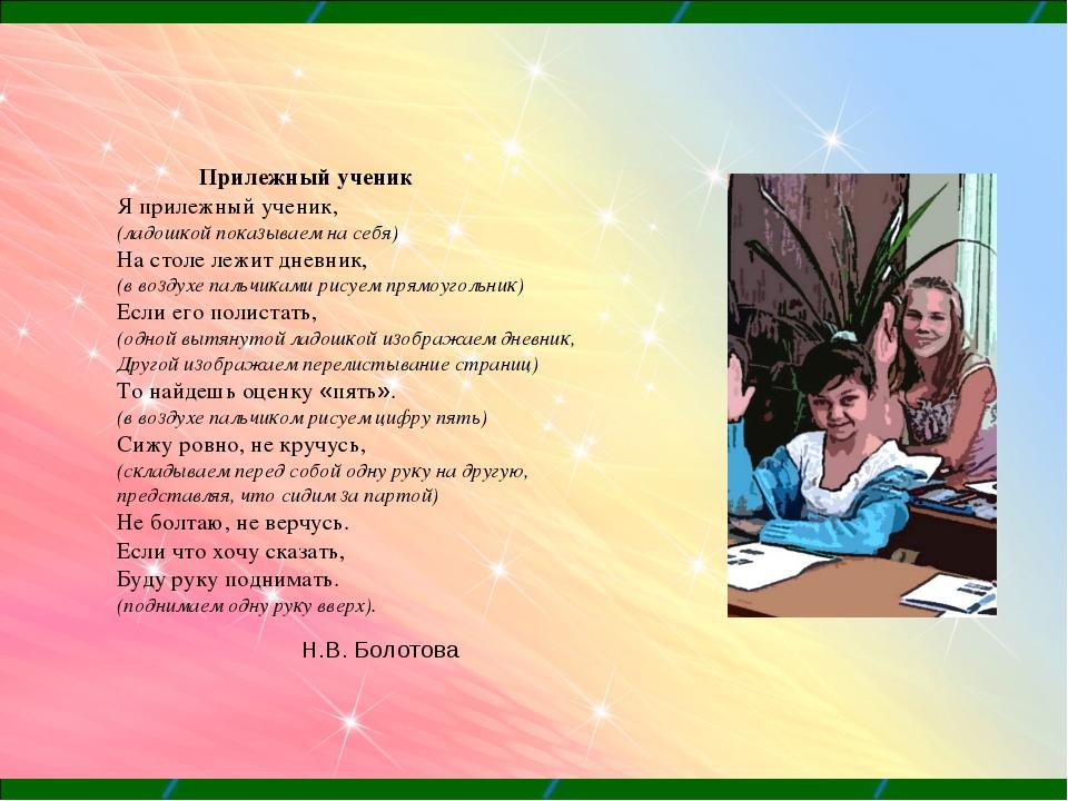 Прилежный ученик Я прилежный ученик, (ладошкой показываем на себя) На сто...