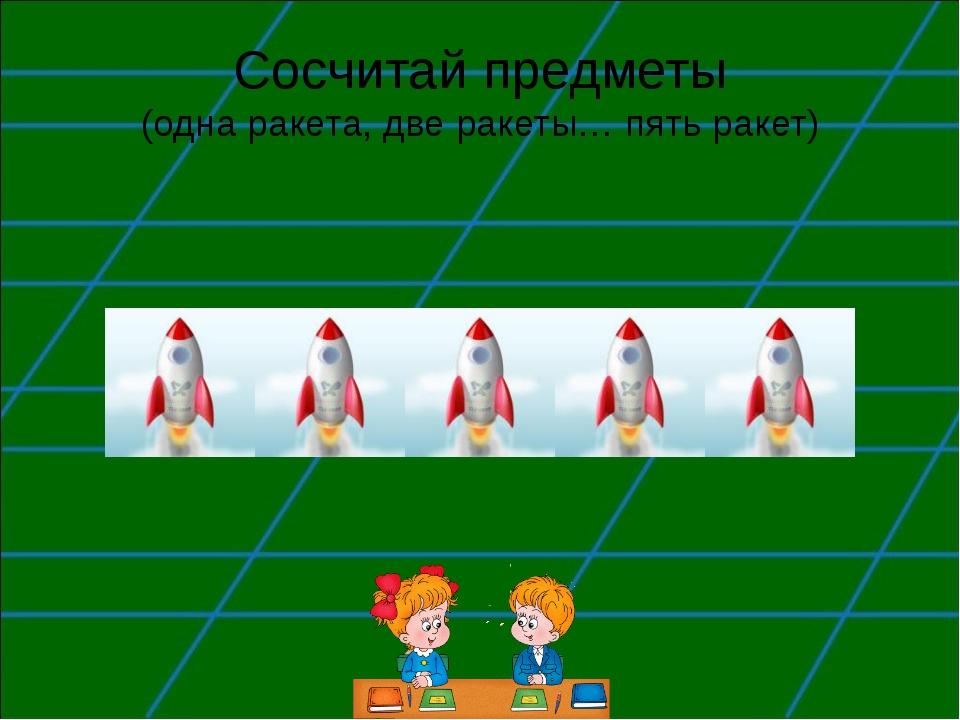 Сосчитай предметы (одна ракета, две ракеты… пять ракет)