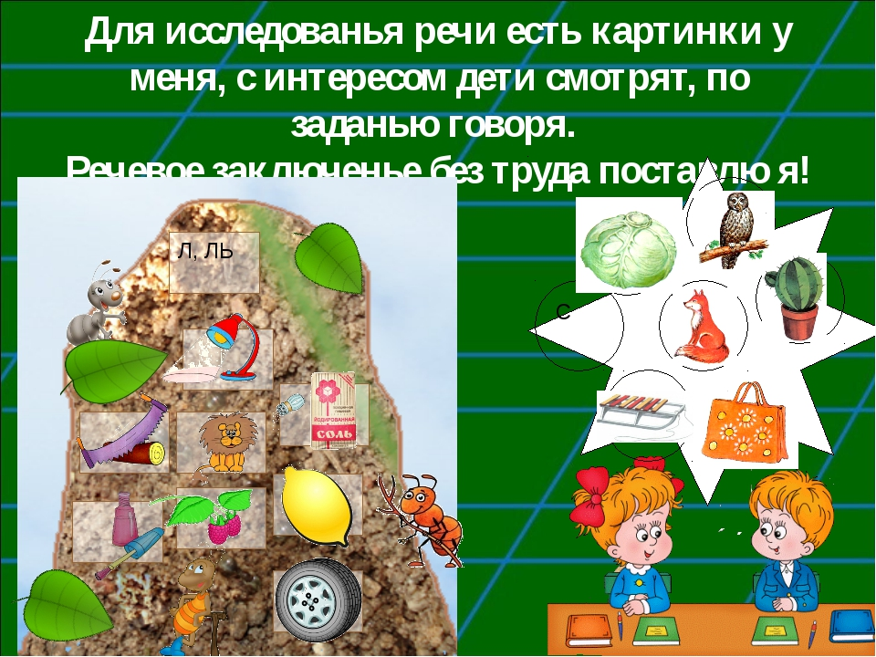 Для исследованья речи есть картинки у меня, с интересом дети смотрят, по зад...