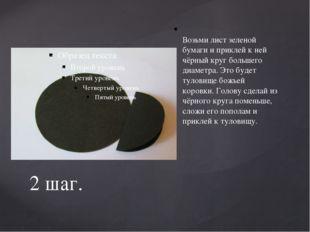 2 шаг. Возьми лист зеленой бумаги и приклей к ней чёрный круг большего диамет