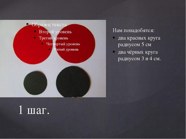 1 шаг. Нам понадобятся: два красных круга радиусом 5 см два чёрных круга ради...