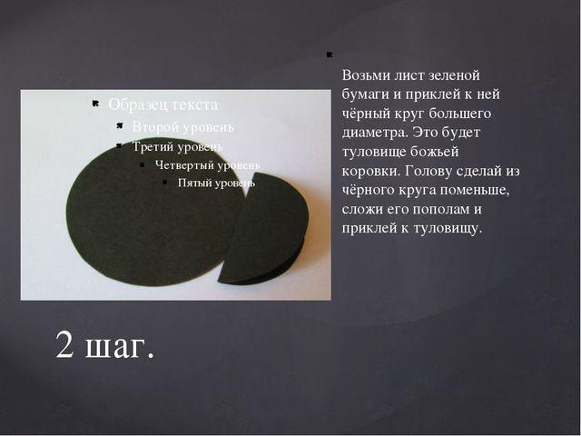 2 шаг. Возьми лист зеленой бумаги и приклей к ней чёрный круг большего диамет...