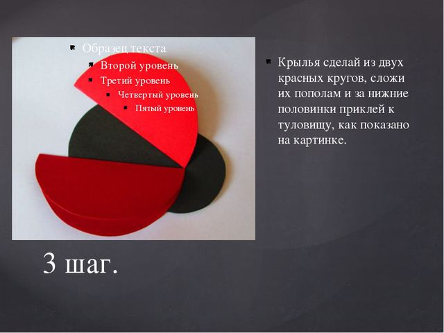 3 шаг. Крылья сделай из двух красных кругов, сложи их пополам и за нижние пол...