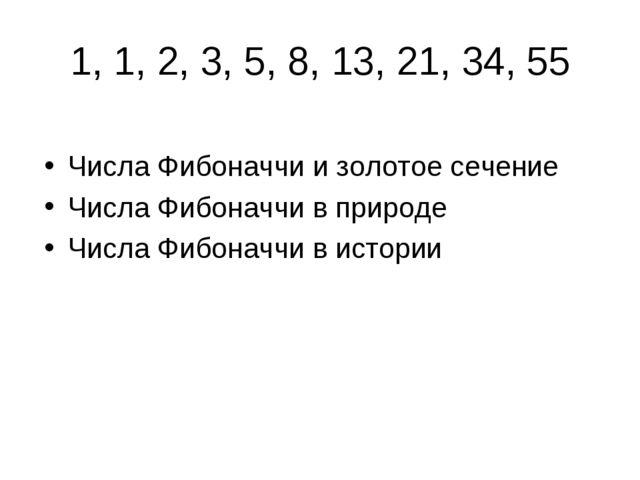 1, 1, 2, 3, 5, 8, 13, 21, 34, 55 Числа Фибоначчи и золотое сечение Числа Фибо...