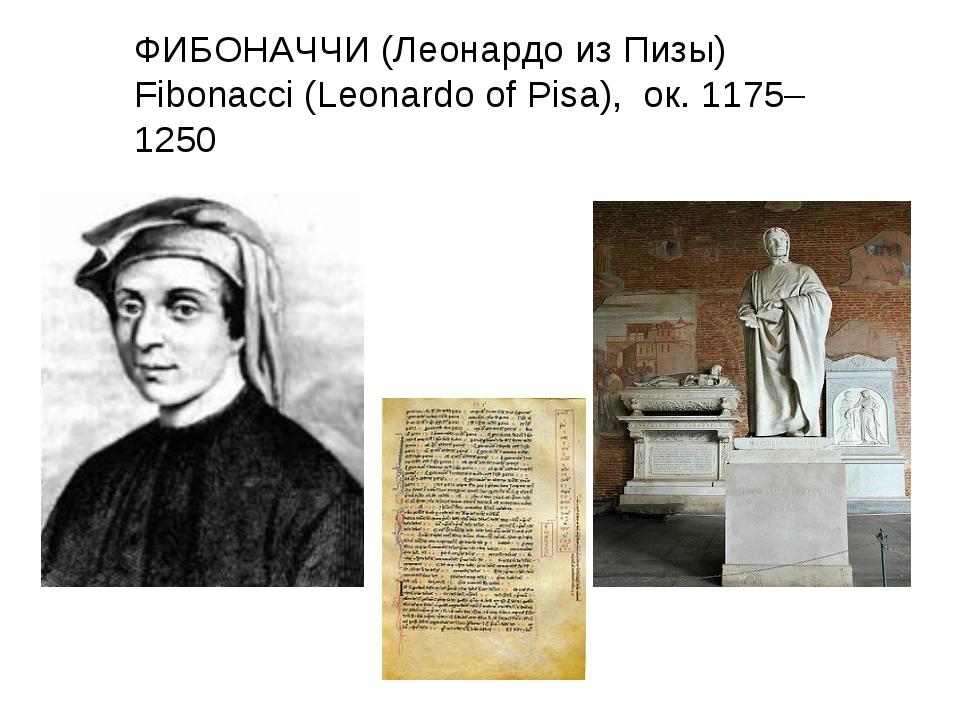 ФИБОНАЧЧИ (Леонардо из Пизы) Fibonacci (Leonardo of Pisa), ок. 1175–1250