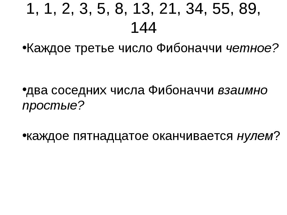 Каждое третье число Фибоначчи четное? два соседних числа Фибоначчи взаимно пр...