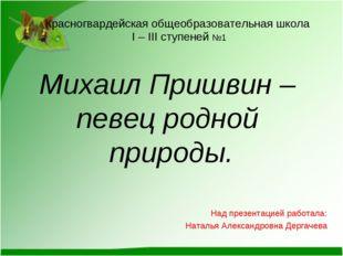 Красногвардейская общеобразовательная школа I – III ступеней №1 Михаил Пришви