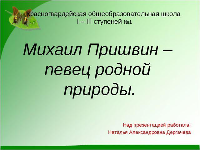 Красногвардейская общеобразовательная школа I – III ступеней №1 Михаил Пришви...