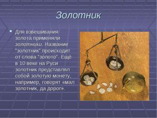 "Золотник Для взвешивания золота применяли золотники. Название ""золотник"" прои"