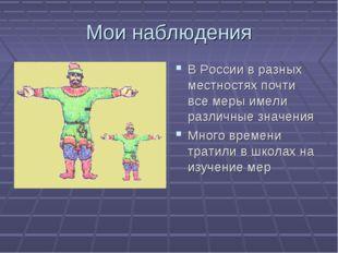 Мои наблюдения В России в разных местностях почти все меры имели различные зн