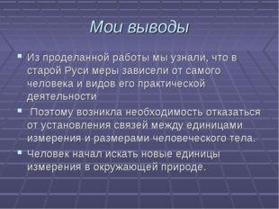 Мои выводы Из проделанной работы мы узнали, что в старой Руси меры зависели о