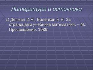 Литература и источники 1) Депман И.Я., Виленкин Н.Я. За страницами учебника м