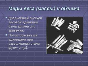 Меры веса (массы) и объема Древнейшей русской весовой единицей была гривна ил