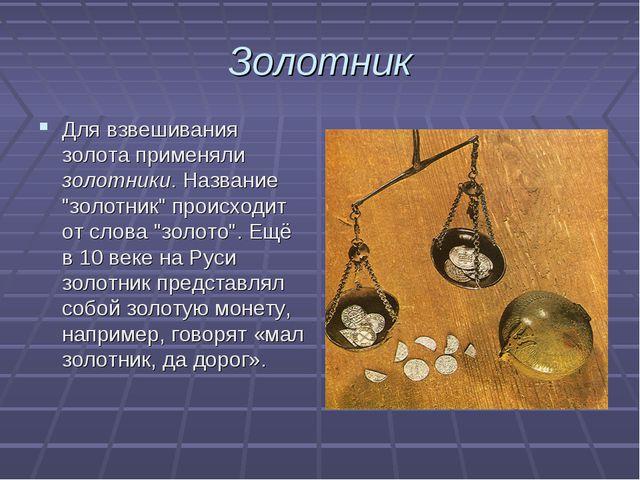 "Золотник Для взвешивания золота применяли золотники. Название ""золотник"" прои..."