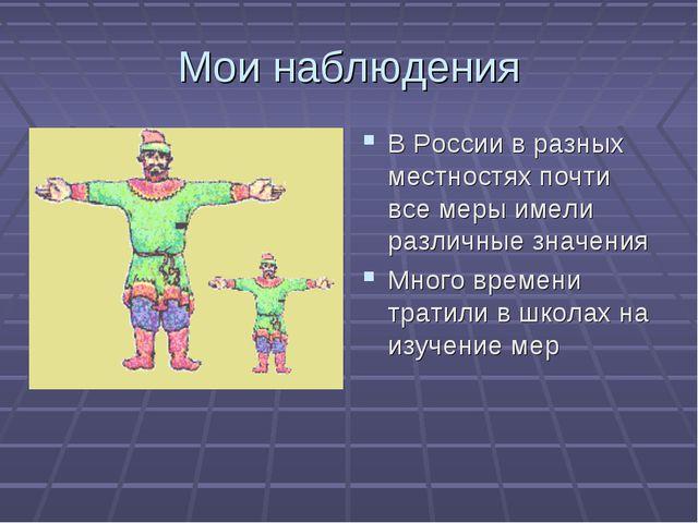 Мои наблюдения В России в разных местностях почти все меры имели различные зн...