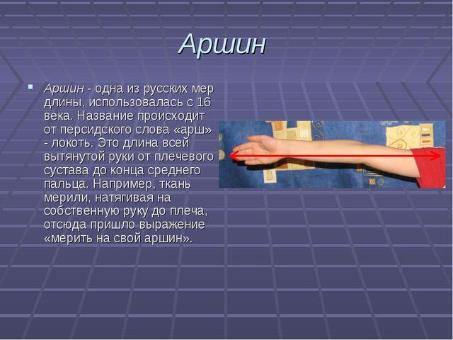 Аршин Аршин - одна из русских мер длины, использовалась с 16 века. Название п...