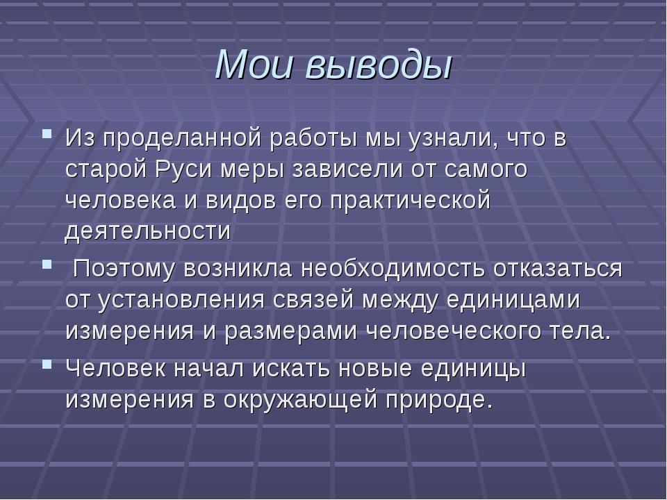 Мои выводы Из проделанной работы мы узнали, что в старой Руси меры зависели о...