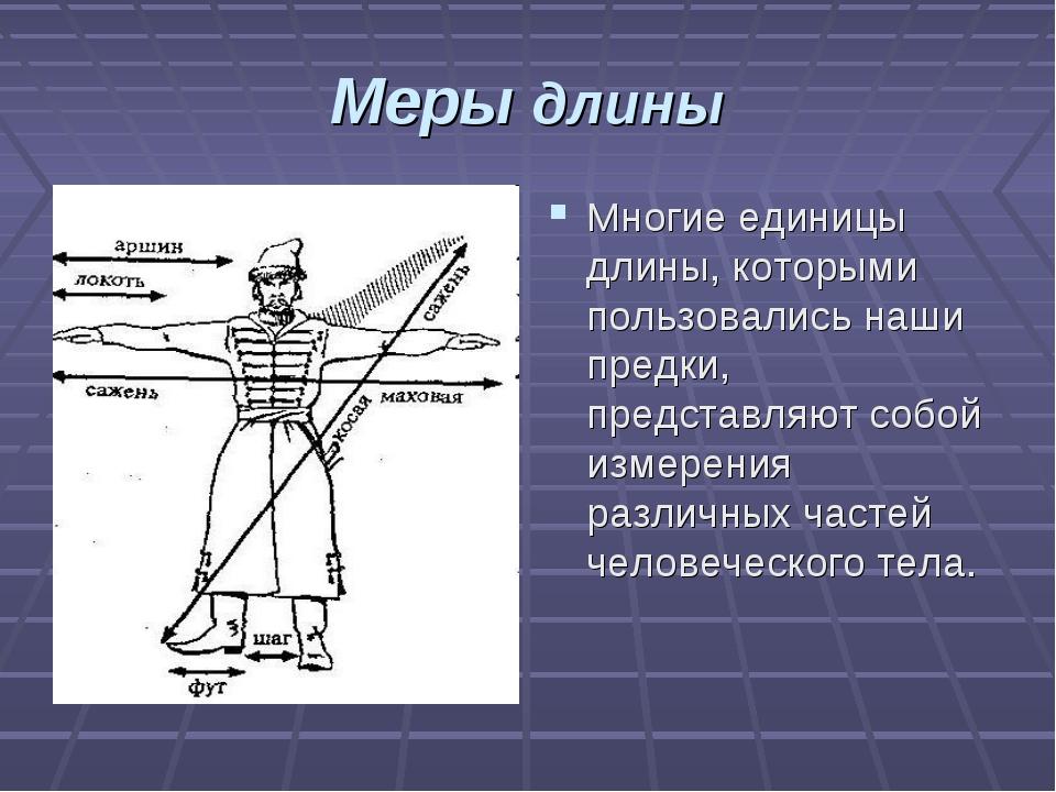 Меры длины Многие единицы длины, которыми пользовались наши предки, представл...