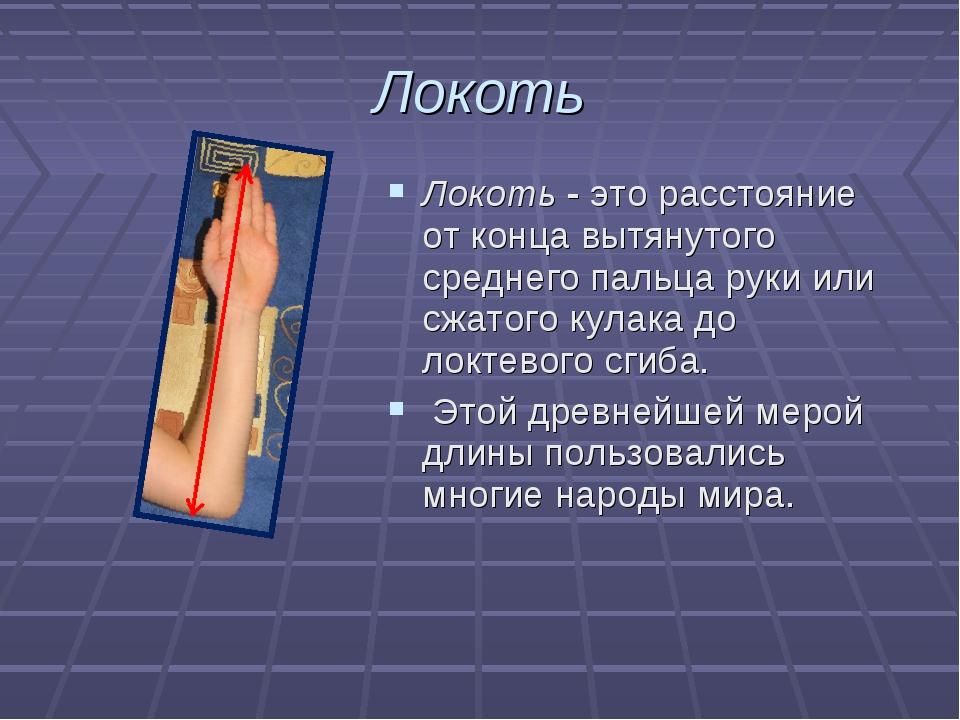 Локоть Локоть - это расстояние от конца вытянутого среднего пальца руки или с...